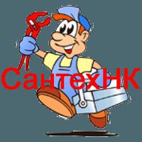 СантехНК - Ремонт, замена сантехники. Вызвать сантехника Осинники